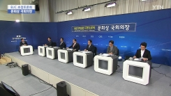 방송기자클럽 초청토론회 - 문희상 국회의장