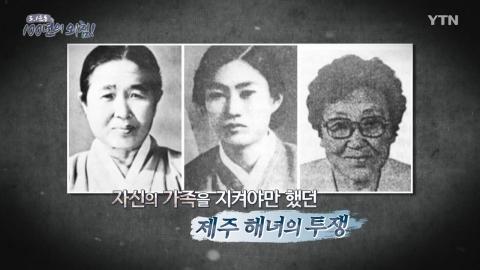 [YTN 특집 다큐] '3·1운동 100년의 외침' 4부