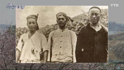 [YTN 특집 다큐] '3·1운동 100년의 외침' 5부