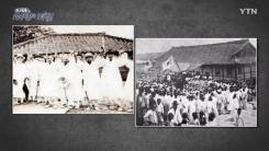 [YTN 특집 다큐] '3·1운동 100년의 외침' 7부