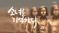 [YTN 특집] 소녀를 기억하다