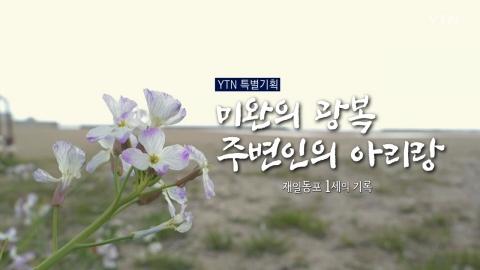 [YTN 특별기획] 미완의 광복, 주변인의 아리랑 - 재일동포 1세의 기록
