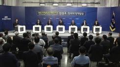 방송기자클럽 초청토론회 - 김상조 청와대 정책실장
