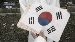 [YTN 특집 다큐] '3·1운동 100년의 외침' 8부