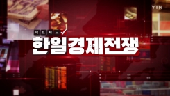 [YTN 특집] 팩트체크 한일경제전쟁