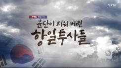 [YTN 특집] 분단이 지워버린 항일투사들 1부 : 하늘을 향해 총을 쏘시오
