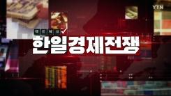 [YTN 특집] 팩트체크 한일경제전쟁 3부