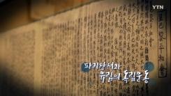[YTN 특집 다큐] '3·1운동 100년의 외침' 9부
