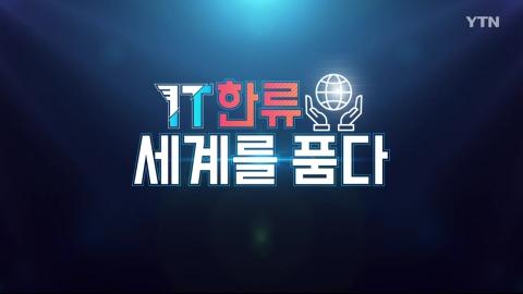 [YTN 특집] IT한류 세계를 품다 1부