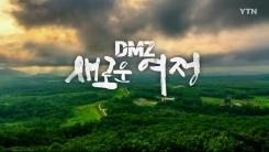 [YTN 특집] DMZ 새로운 여정 2부