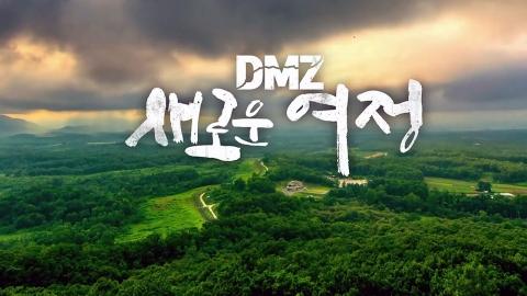 [YTN 특집] DMZ 새로운 여정 3부