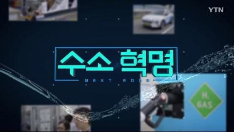 [YTN 특집] 수소 혁명 1부