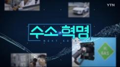 [YTN 특집] 수소 혁명 2부