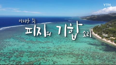 [YTN 특집] 섬으로 떠난 한인들 3부