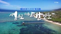 [YTN 특집] 섬으로 떠난 한인들 1부