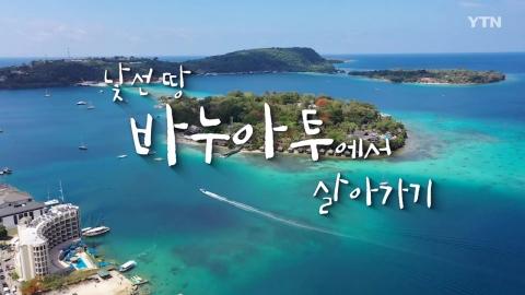 [YTN 특집] 섬으로 떠난 한인들 2부