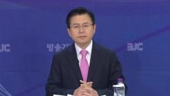 방송기자클럽 초청토론회 - 황교안 미래통합당 총괄선거대책위원장