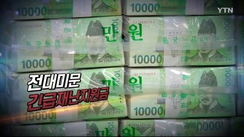 [YTN 특집] 더 이슈진단 코로나19