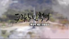 [YTN 특집] 동학농민혁명, 백성이 세운 시대정신