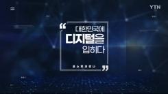 [YTN 특집] 대한민국에 디지털을 입히다