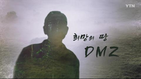 [YTN 특집] 희망의 땅, DMZ 2부