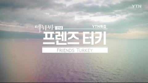[YTN 특집] 멜하바 프렌즈 터키