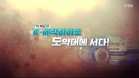 [YTN 특집] K제약바이오 도약대에 서다! - 2부