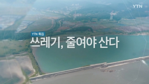 [YTN 특집] 쓰레기, 줄여야 산다 -  2부. 쓰레기 대란, 해결책은?