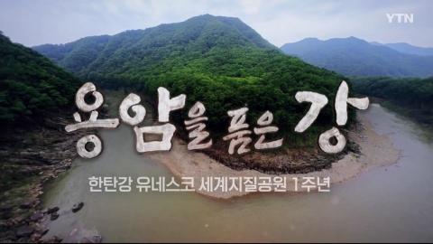 [YTN 특집] 한탄강 유네스코 세계지질공원 1주년 - 1부