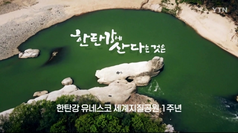 [YTN 특집] 한탄강 유네스코 세계지질공원 1주년 - 2부