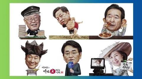 더불어민주당 대선 후보자 토론회 ③ 다시 쓰는 10대 생활기록부