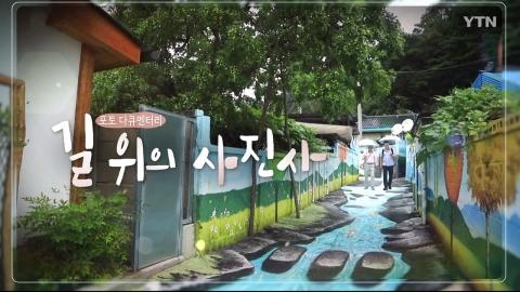 [YTN 특집] 길 위의 사진사 - 1부
