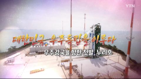 [YTN 특집] 대한민국, 우주독립을 이루다 - 1부