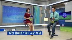 [스포츠24] 스포츠 100배 즐기기 (378회)