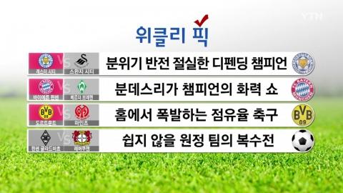 [위클리 픽] '전설' 매치 FC서울 vs 전북 현대