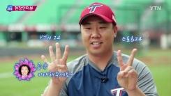 """[현장인터뷰] 이범호 """"YTN만을 위한 세레머니 할께요."""""""