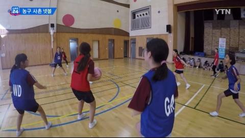 [모이자리그] 농구 사촌 '넷볼', 여학생 스포츠로 인기 만점!