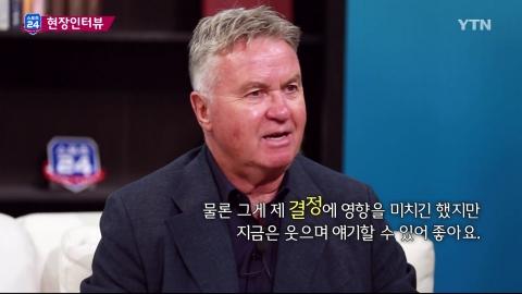 """[현장인터뷰] 히딩크 감독 """"김병지, 지금은 웃으며 얘기할 수 있다"""""""