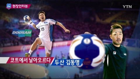 """[현장인터뷰] """"내 생애 최고의 순간은 지금"""" 김동명"""