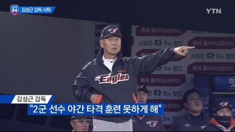 [위클리 픽] '한화' 김성근 감독 사퇴