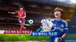 [현장인터뷰] 한국 여자 축구의 자존심 '지소연'