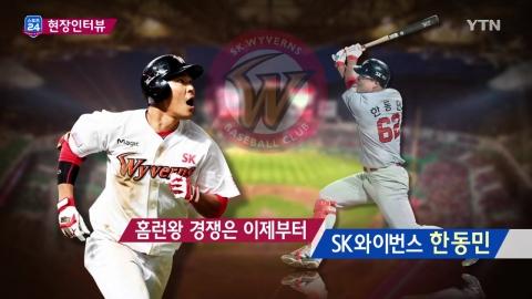 """[현장인터뷰] SK 한동민 """"팀 좌타자 최다 홈런 기록 깨고 싶다"""""""