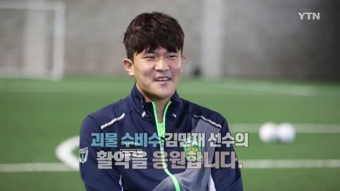 """[현장인터뷰] 김민재 """"머리 밟히고 기분 좋았던 건 처음"""""""