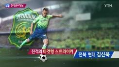 """[현장인터뷰] 김신욱 """"신인 때보다 더욱 간절하다"""""""