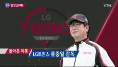 """[현장인터뷰] 류중일 감독 """"열성 팬이 있기에 LG트윈스도 있다"""""""