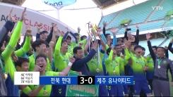 [빅매치하이라이트] 전북, 통산 5번째 우승…이동국 200호 골
