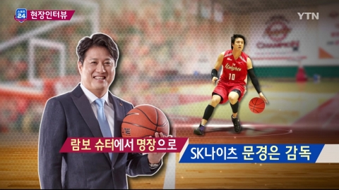 """[현장인터뷰] 문경은 감독 """"농구가 아니면 문경은도 없다."""""""