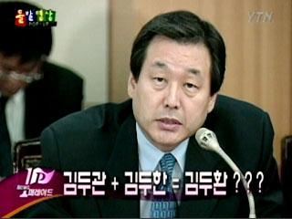 김두관 + 김두한 = 김두환 ???