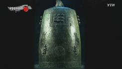 전 낙수정 동종 (보물 제 1325호)