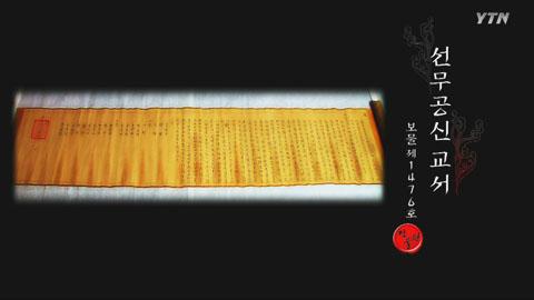 선무공신교서 (보물 제1476호)